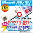 iPhone USBメモリ 大容量 16GB iPhone6s iPhone6 iPhone6sPlus iPhone6Plus アイフォン6 PC パソコン メモリ USB 写真 画像 動画 音楽 ER-IDE16 [ゆうメール配送][送料無料]