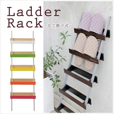 スリッパラックヤマト工芸ladderrackラダーラック