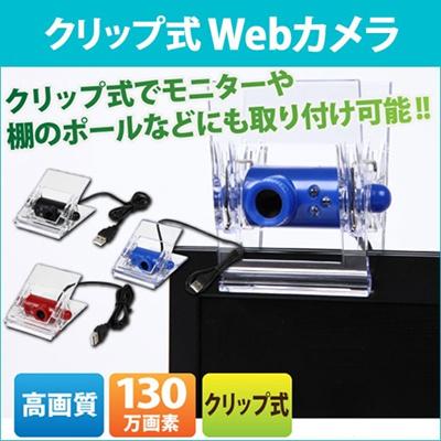 ウェブカメラ Webカメラ ノートパソコン パソコン ネットブック PC カメラ PCカメラ スカイプ skype windows live クリップ ER-WEBCAM[定形外郵便配送][送料無料]の画像