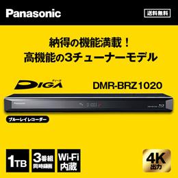 ブルーレイディーガ DMR-BRZ1020 3チューナー&1TB HDDを搭載したBDレコーダー ブルーレイレコーダー 4Kアップコンバート対応