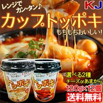 Qoo10クーポン利用で400円引き♪【送料無料】KJ カップトッポキ(チ-ズ味orあまから味)選べる2種 12個 1ケース
