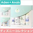 【今ならクーポン利用で5800円!】エイデンアンドアネイ  おくるみディズニーコレクション 4枚セット