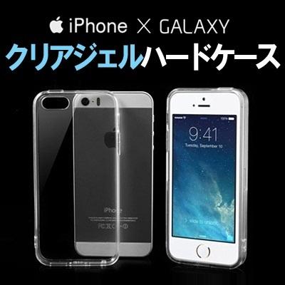 【国内配送】限定特価★Clear Gel Hard Case★ iPhone5sケースiPhone5 iPhoneケースiPhone4s4 Galaxy S3 S4 S5 Note2 Note3ケース★の画像