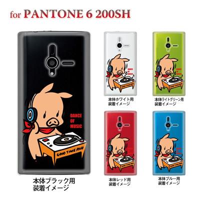 【SWEET ROCK TOWN】【PANTONE6 ケース】【200SH】【Soft Bank】【カバー】【スマホケース】【クリアケース】【アート】 46-200sh-sh2011の画像