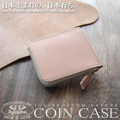 イギンボトム・ナチュレ高級ヌメ革L字ファスナーコインケース IGO-103の画像