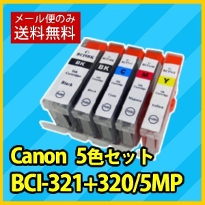 SHINPIN-INK-PACK-BCI-321+320/5MP キャノン ブラック×2 シアン マゼンタ イエロー キヤノン BCI-321+320/5MP対応 純正互換汎用インク IC チップ付 Canon [ゆうメール配送][送料無料]の画像