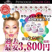 【宅配便】Peticocoカラージェル40色コンプリートセット 新作 カラージェル プチココ ネイル スターターキット お試し