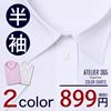 白ワイシャツ 半袖ワイシャツ メンズ ワイシャツ Yシャツ ドレスシャツ ホワイト ワイシャツ ワイシャツ カッターシャツ 通勤 通学 制服/sa01