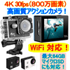 【日本語説明書対応/国内サポート・国内発送:送料無料】4K高画質 アクション カメラ スポーツ 4K 16M WiFi対応 アクションカメラ 800万画素 GoPro HERO4を超える性能