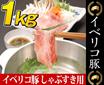 ◆見事な霜降りでトロケーッルような口当たり、ほっぺたが落ちるような美味しさのイベリコ豚肩ローススライス1kg(500g×2pc)でお届け!贅沢に焼きしゃぶ、しゃぶしゃぶ、豚ドン、豚の冷しゃぶサラダ等でお召し上がりください!甘い味わいの脂と赤身のコクのバランスがとれていて1枚で肉の味がい