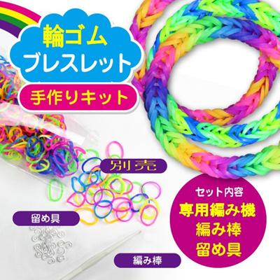 きれいな人気カラーが全12色♪約1000本入りでたくさん作れます♪★ブレスレット用スペアゴム!輪ゴムブレスレット専用編み機とキット複雑な編み方もおまかせ♪の画像