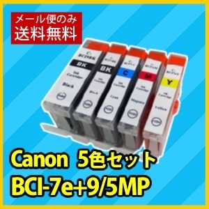 SHINPIN-INK-PACK-BCI-7e+9/5MP キャノン プリンタインク IC チップ付 マルチパック ブラック×2 シアン マゼンタ イエロー キヤノン BCI-7e+9/5MP対応 純正互換汎用インク Canon [ゆうメール配送][送料無料]の画像