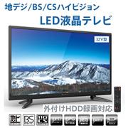 【送料無料】地デジ/BS/CSハイビジョン 32V型 LED液晶テレビ <外付けHDD録画対応>