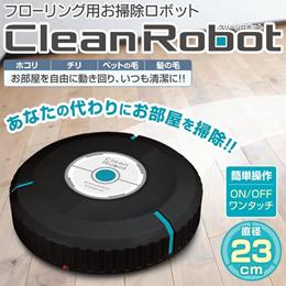 フローリング用 ロボット掃除機 自動お掃除コードレスクリーナー 方向転換/自由自在に動く 電動床掃除機 Clean Robot 小型 ◇ クリーンロボット