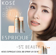 KOSE ESPRIQUE COOL BB SPRAY! Tightens pores and smoothes skin. Looks natural on skin. 5-in-1 multi-functional product that works as an essence sunscreen makeup base foundation......