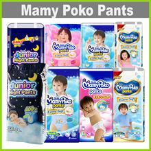[MAMYPOKO] Mamy Poko Carton Sales EXTRA SOFT Baby Pants