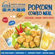 [EARLYBIRD!] 3 IN 1 TAIWAN NO.1 HOT STAR POPCORN COMBO MEAL. Includes  Chicken/Squid/Spicy Bites + Flavoured Fries + Drinks. Incredible Savings! Available at 4 Locations!
