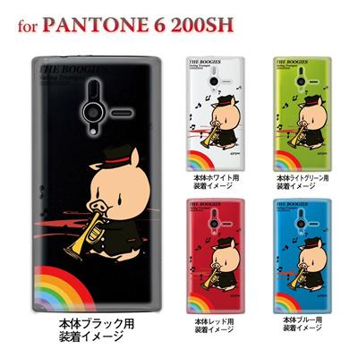 【SWEET ROCK TOWN】【PANTONE6 ケース】【200SH】【Soft Bank】【カバー】【スマホケース】【クリアケース】【アート】 46-200sh-sh2013の画像