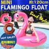 ズバリ最安値!!!\1499円×送料無料/フラミンゴフロート120cmサイズ!フラミンゴ 浮き輪 ビッグサイズ 浮き輪 ボヘミアン 白鳥 浮き輪 ビーチ プール かわいい 浮き輪 大人