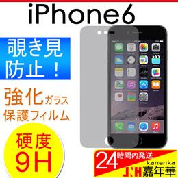 iPhone6 保護フィルム 強化ガラス フィルム 液晶保護 シート 覗き見防止 4.7ンチ