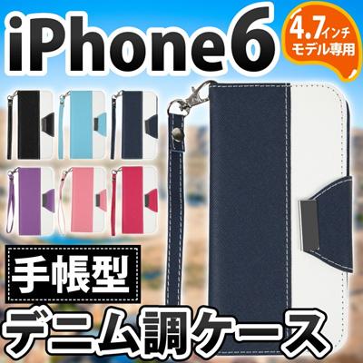 iPhone6s/6 ケースおしゃれなデニム調iPhone6ケースです。名刺やカードの収納に便利なカードポケット付きです。iPhone6の前後両面をしっかり保護する手帳型です。マグネットロック式 IP61L-014 [ゆうメール配送][送料無料]の画像
