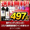 【送料無料】【赤ワインセット第23弾】旨キャンティが入った!コスパ抜群旨安赤ワイン6本セット大人気ボトルをお手頃価格で!