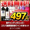 【送料無料】【赤ワインセット第22弾】旨キャンティが入った!コスパ抜群旨安赤ワイン6本セット大人気ボトルをお手頃価格で!