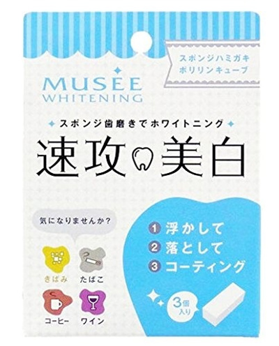 ?BUY $50 FREE SHIPPING?Musee whitening Poly phosphorus cube for 3 taime