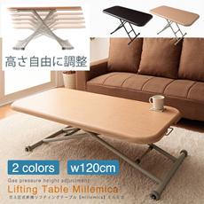 ガス圧式昇降リフティングテーブル【millemica】ミルミカ【送料無料】
