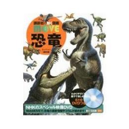 恐竜|小林快次|講談社|送料無料