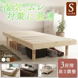 すのこベッド シングル 3段階高さ調節 3カラー 簀子 DBL-Z001