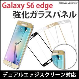 強化ガラス Galaxy S6 edge GalaxyS6edge ギャラクシーS6エッジ ガラスパネル 強化ガラス保護フィルム 強化ガラスフィルム 液晶保護ガラス ER-GLS6E [ゆうメール配送][送料無料]