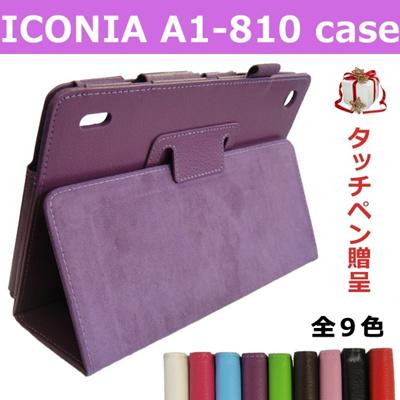 タッチペンおまけ Acer ICONIA A1-810 ケース case メール便送料無料 エイサー タブレット PC レザーケース スタンド機能付 7.9型タブレット マンガロイドZ ケース ACER ICONIA A1-810 カバー Smart cover case タッチペン付けられるタイプの画像