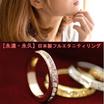日本製/指輪/リング/SWAROVSKIフルエタニティ/ピンキー~大きいサイズ3COLOR
