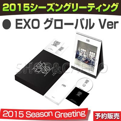 【19次予約/送料無料】2015 SM Seasons Greeting- EXO グローバル Ver【シーズングリーティング】の画像