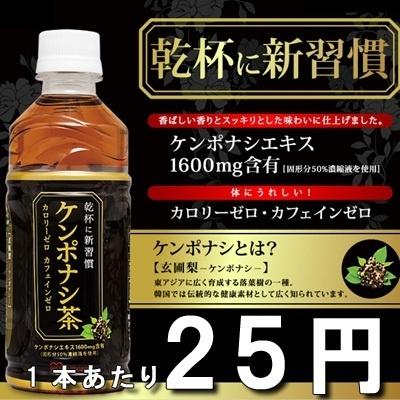 【クリックで詳細表示】[㈱アイリス]『アイリス・ケンポナシ茶 2BOX』40本入 (1本/340ml)