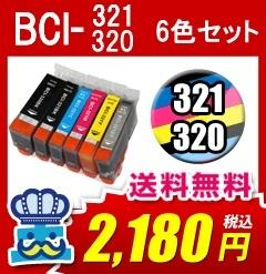 MP980 対応 プリンター インク キャノン(CANON) BCI-321 BCI-320 互換インク 6色セットの画像