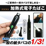 【特典付き】送料無料 ZOOKA Plus 電子たばこ 過熱式 気化式 たばこ タバコ 煙の出ないタバコ!電子タバコ (ai-506) 専用カートリッジ不要!いつものタバコがア○コスに変身!?