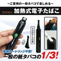 【送料無料】 ZOOKA 電子たばこ 加熱式 気化式 たばこ タバコ 煙の出ないタバコ!電子タバコ (ai-506) 専用カートリッジ不要!いつものタバコがア○コスに変身!?