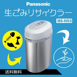 ★生ごみリサイクラー MS-N53