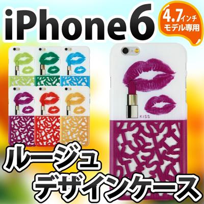 iPhone6s/6 ケースセクシーなルージュデザインのiPhone6ケースです。ポリカーボネート素材でケースの付け替えが簡単です。カメラや各操作ボタン・スイッチはケースをつけたままでで操作可能 ER-I61NLP [ゆうメール配送][送料無料]の画像