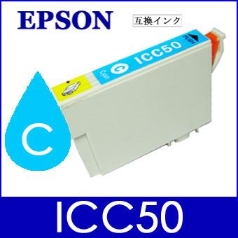 【送料無料】高品質で大人気!純正同等クラス EPSON インクカートリッジ (青/シアン) ICC50 互換インク【互換インクカートリッジ 汎用品 エプソン プリンター用インクタンク カラリオ/ビジネスインクジェット】の画像