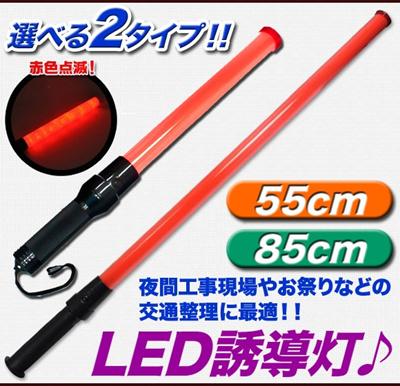 誘導棒 LED 誘導灯 警備 防犯グッズ 防災グッズ赤色灯 警告灯 指示棒 防災用品 警棒 交通整理10本・20本・50本セットの画像