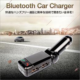 【充電器・ハンズフリー通話・Bluetooth音楽転送が一つになった】快適なハンズフリー通話と簡単な接続で聞きたい音楽を!車載Bluetooth ハンズフリー【Bluetooth Car Charger】スマートフォン対応 FMトランスミッター USB2ポート 高出力 2.1A出力 ワイヤレス接続 車のシガーソケットに取り付け