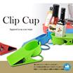 クリップカップ コップ オフィス デスク 便利グッズ コーヒーカップ