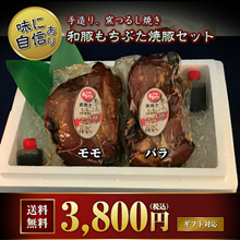 和豚もちぶた焼豚 セット (モモ300gバラ250g)(ギフト対応可) 【手造り、釜つるし焼きでジューシーであま~い脂肪が口内に広がります】 焼豚 チャーシュー ギフト お歳暮 プレゼント 豚肉