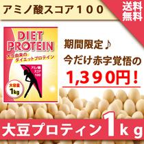 1食を置き換えるだけ♪腹持ちが良く満腹感◎大豆由来のダイエットプロテイン【DIET PROTEIN 大容量1kg】 大豆イソフラボンが女性特有の悩みもサポート♪