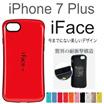 【送料無料】iface mallアイフェイス今までにない美しいデザイン iPhone7  Plus 専用ケース
