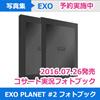 【予約販売】 EXO (エクソ) コンサートフォトブック EXO PLANET #2 THE EXO LUXION 【7月26日発売】【安心国内発送】