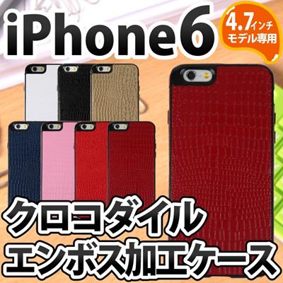 iPhone6s/6 ケース滑りにくいエンボス加工を施したiPhone6ケース★TPUのやわらかい素材でケースの付け替えが簡単です♪よごれもつきにくく、さらさらとした手ざわりです。 IP61S-043 [ゆうメール配送][送料無料]の画像